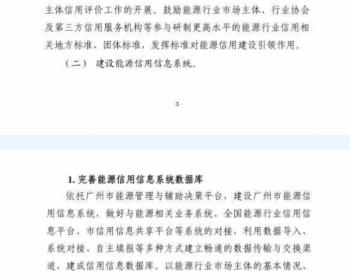 广东广州:企业信用信息或成分布式<em>光伏</em>项目备案、并网、补贴流程申报业务参考