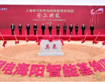 上海电气:打造亚洲最先进综合型海上<em>风电产业基地</em>