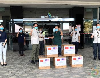 上海电气向马来西亚砂捞越能源公司捐赠10000副口罩