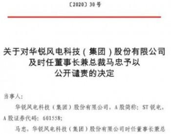 华锐风电董事长被公开谴责!
