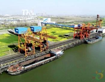 淮河最大码头 首季接卸煤炭突破百万吨