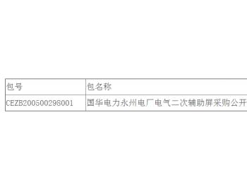 中标 | 国华电力湖南<em>永州电厂</em>电气二次辅助屏采购公开招标中标结果公告