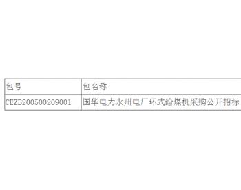 中标 | 国华电力湖南<em>永州电厂</em>环式给煤机采购公开招标中标结果公告