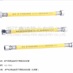 燃气灶具连接用不锈钢波纹软管(灶具管)