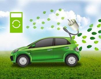 工信部进一步放宽新<em>能源</em>汽车生产企业及产品准入门槛