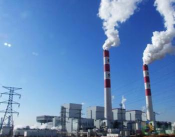华北能监局:严控华北区域2020年煤电投产规模