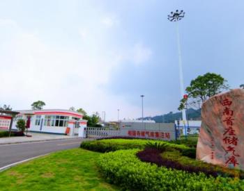 重庆:西南最大的储气库——相国寺储气库这段时间在干这些事