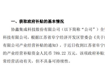 <em>协鑫集成</em>全资子公司近日收到产业经营补贴资金人民币789万元