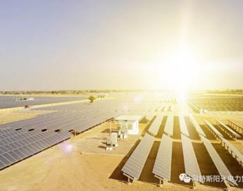 2020年一季度全球太阳能<em>扩产计划</em>超500GW,创下新纪录