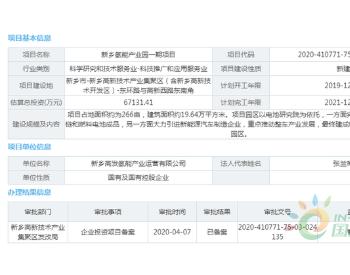 总投资6.7亿元,河南新乡氢能<em>产业</em>园一期项目获备案,占地约266亩
