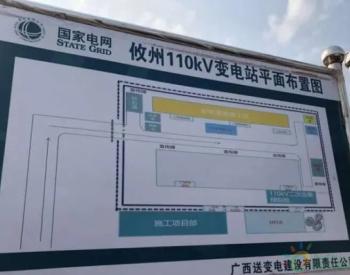 湖南攸州110千伏变电站形象进度已完成80%