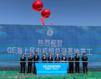 多图揭秘GE广东12MW海上风机总装基地进展如何?