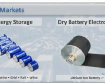 """特斯拉新电池发布会4月中旬举行 <em>新宙邦</em>表示继续供货""""问题不大"""""""