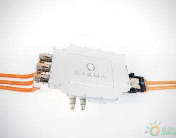 Karma推出新款功率SiC逆变器 可大大提升电动<em>汽车</em>充电能力