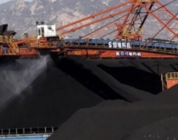 煤炭企业利用动力煤期货实现库存轮动