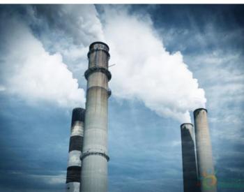 2020年全球46%煤电厂将处于亏损状态 投资者多从化