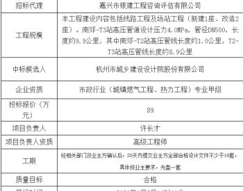 中标|浙江嘉兴市南郊-T3高压<em>管道燃气</em>工程施工图设计中标公示