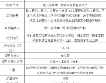 中标|浙江嘉兴市南郊-T3高压<em>管道燃气</em>工程线路测量、管线物探及地质勘察中标公示
