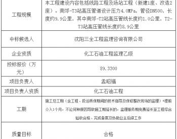 中标 | 浙江嘉兴市南郊-T3高压管道燃气工程施工监