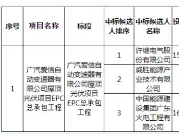 中标 | 广汽爱信屋顶光伏项目EPC总承包工程中标候选人公示