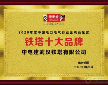 湖北装备<em>公司</em>荣获2020年度中国电力电气金鸡百花奖评选二等奖