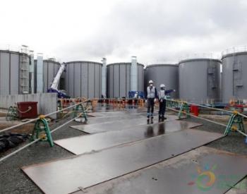 日本福岛市长暗示在日本首都圈排放<em>核</em>污水:你们从<em>核</em>电站获益最多