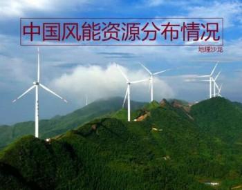 读中国<em>风能资源</em>分布图,寻找我国<em>风能资源</em>的分布规律及其成因