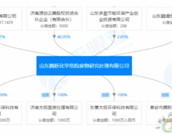 <em>云南水务</em>2.9亿转让协议:增资山东腾跃 持续发力固废布局