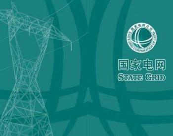 国家电网:2020年特高压投资规模将超过1800亿