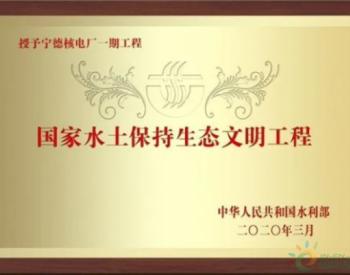中广核福建宁德<em>核电</em>获生态文明工程国奖
