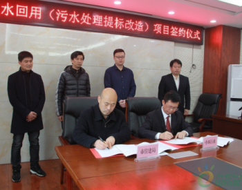 中环水务成功签约安徽省蚌埠市再生水回用项目