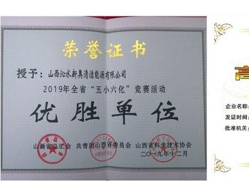 """新奥股份山西沁水新奥公司荣获""""山西省高新技术企业""""等三项殊荣"""