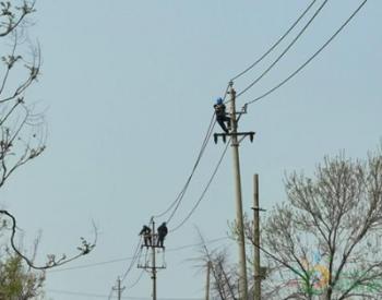 国网河南华辰供电公司:多措并举治理频繁停电