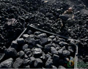 乌克兰对进口自俄罗斯煤炭征收65%特别税 <em>炼焦</em>煤等除外