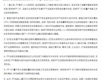 """FF否认放弃造车 称""""转型汽车供应商""""系误读"""