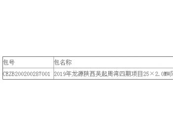 中标 | 科环集团联合动力2019年龙源陕西吴起周湾四期项目25×2.0MW风机运输公开招标中标结果公告