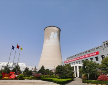 华能铜川照金煤电有限公司全面复工达产