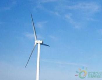 中标|国家电投398.5MW风电项目开标 4整机商预中标