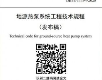 浙江省地方标准《<em>地源热泵</em>系统工程技术规程》发布
