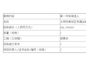 中标|国电<em>电力</em>山西大同二电厂脱硫石膏外运服务(两年)中标候选人公示