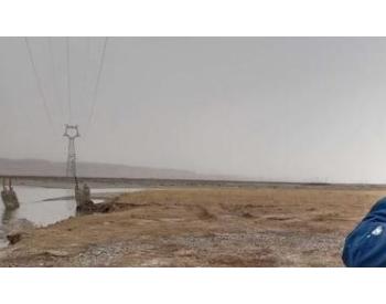 青海茫崖市发生3.2级地震 电网设备运行正常