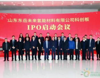 新华联集团投资的<em>东岳氢能</em>材料正式启动IPO进程