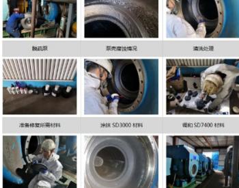 干货分享:脱硫泵腐蚀修复<em>技术</em>应用案例