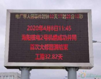 中核五公司顺利完成山东<em>海阳核电</em>2号机组大修工作