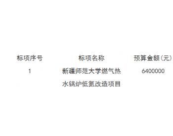 招标 | 新疆师范大学燃气热水锅炉<em>低氮改造项目</em>公开招标公告