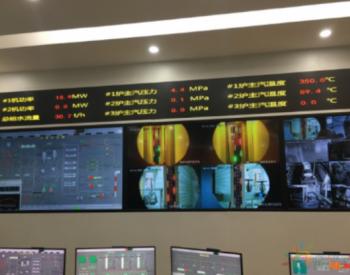 江西宜春京<em>煤</em>热电联产项目1号机组并网发电