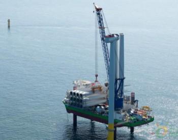 独家翻译|752MW!Orsted荷兰风电场首批风机安装成功