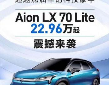 补贴后22.96万 综合续航520km Aion LX 70 Lite上市