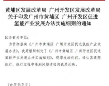 广东<em>广州</em>黄埔区、开发区正式公布《促进氢能<em>产业</em>发展办法实施细则》