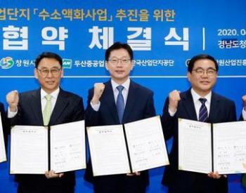 斗山重工将投运:韩国首个大型<em>液氢</em>制氢项目